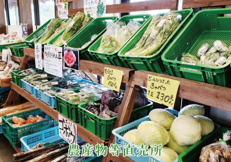 農産物等直売所