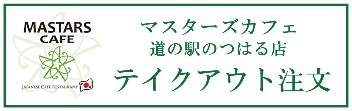 マスターズカフェ道の駅のつはる店テイクアウト注文